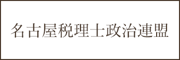 名古屋税理士政治連盟