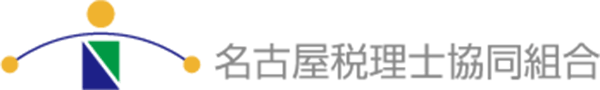 名古屋税理士協同組合